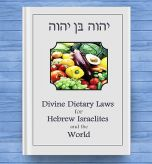 Divine Dietary Laws